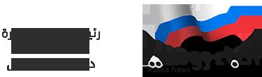 وكالة أنباء روسيا الإخبارية