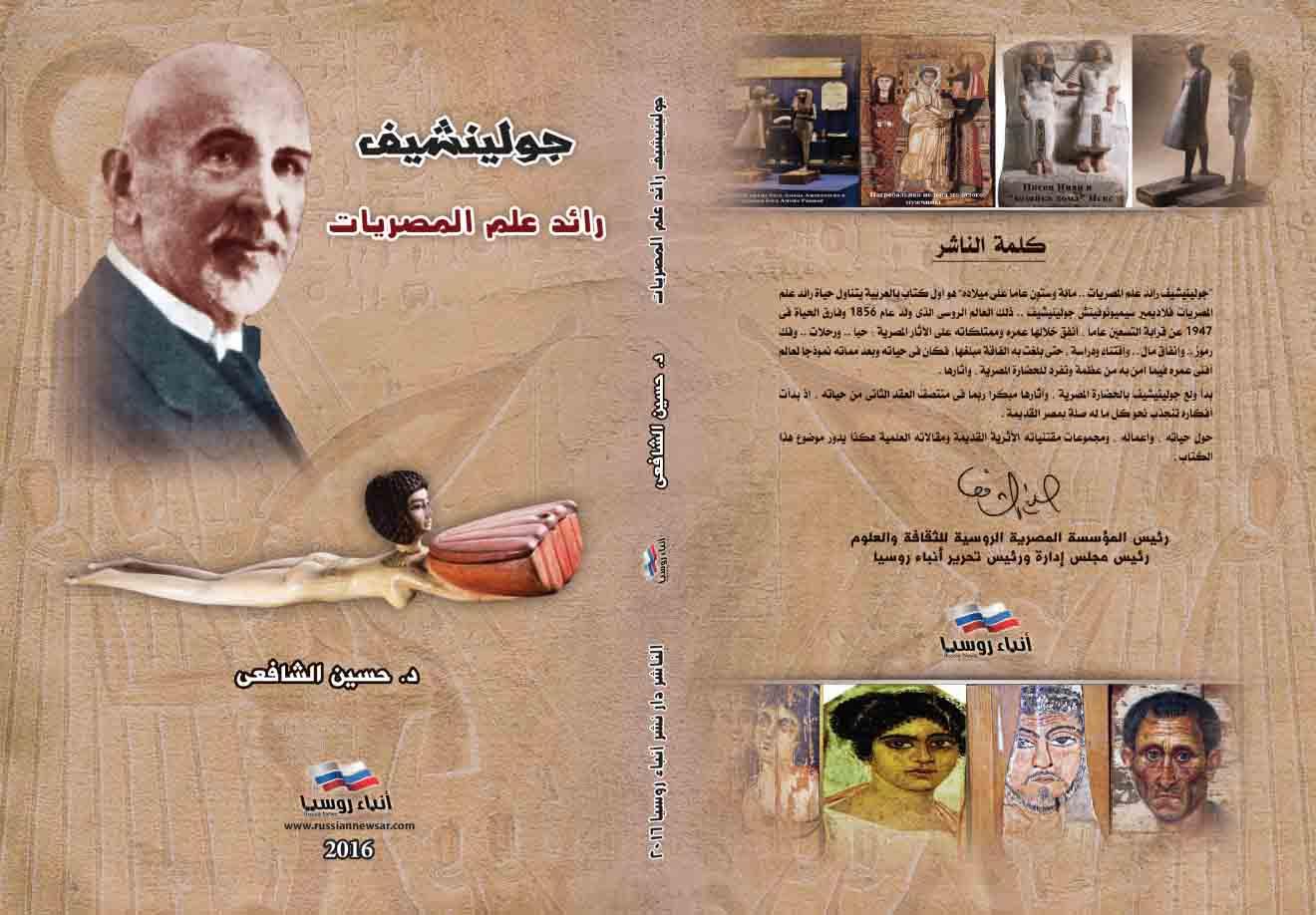 أول كتاب شامل باللغة العربية عن رائد علم المصريات
