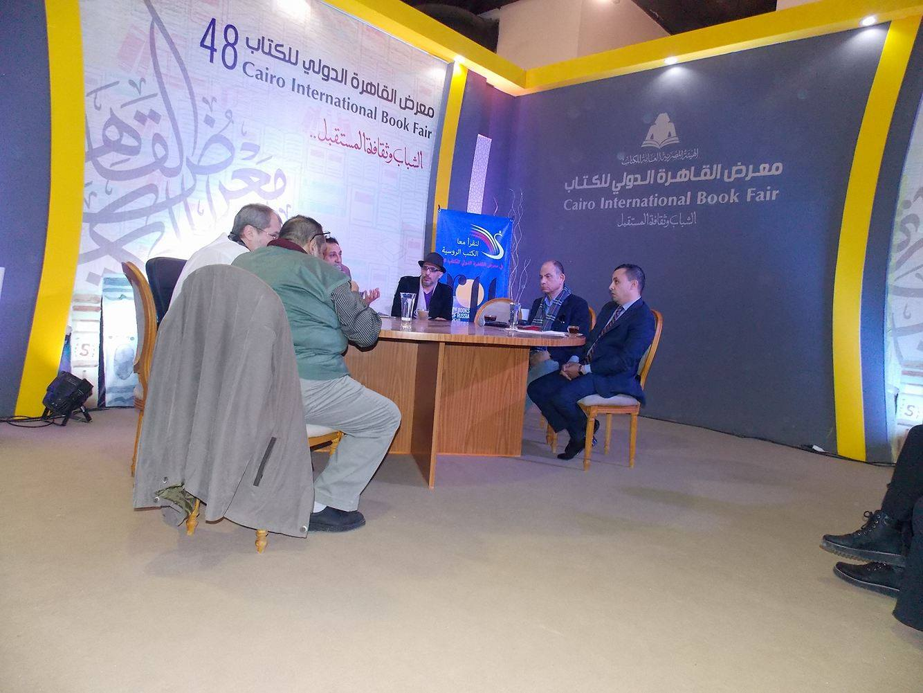 مائدة مستديرة لشرح الكتب المترجمة في الجناح الروسي بمعرض القاهرة الدولي للكتاب