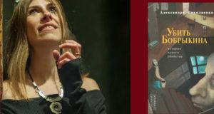 الكاتبة ألكسندرا نيقالاينكا