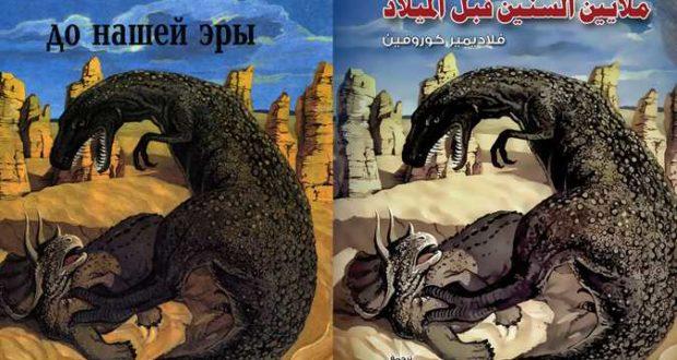 «ملايين السنين قبل الميلاد» في معرض الكتاب