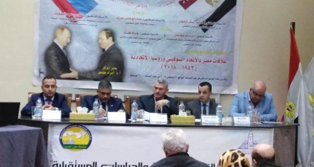مؤتمر«علاقات مصر بالاتحاد السوفيتي و روسيا الاتحادية 1943 – 2018»