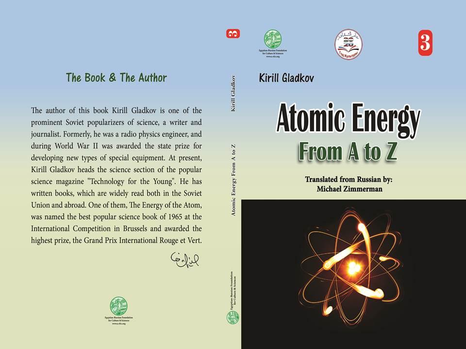 الطاقة-الذرية-انجليزى