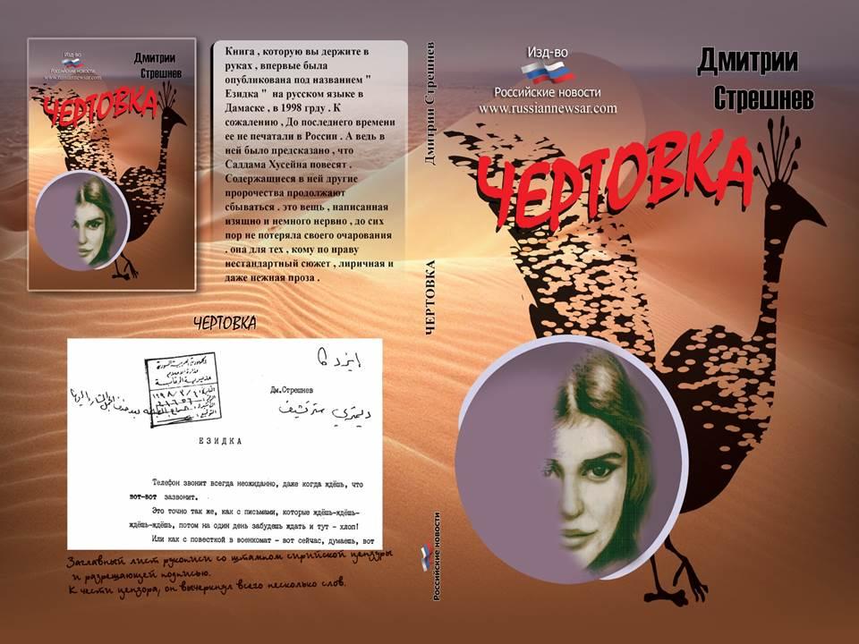 الفتاة-اليذدية-روسي