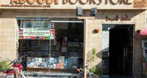 aboudi-bookstore