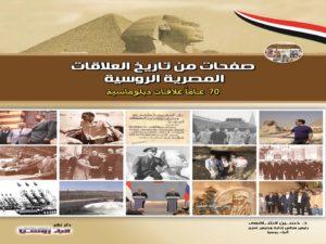 صفحات-من-تاريخ-العلاقات-المصرية-الروس