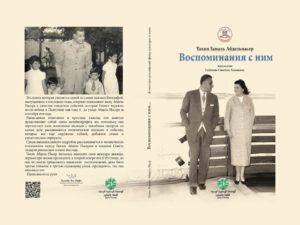 أصدارات-المؤسسة-المصرية-الروسية-سبتم